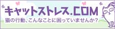 キャットストレス.COM